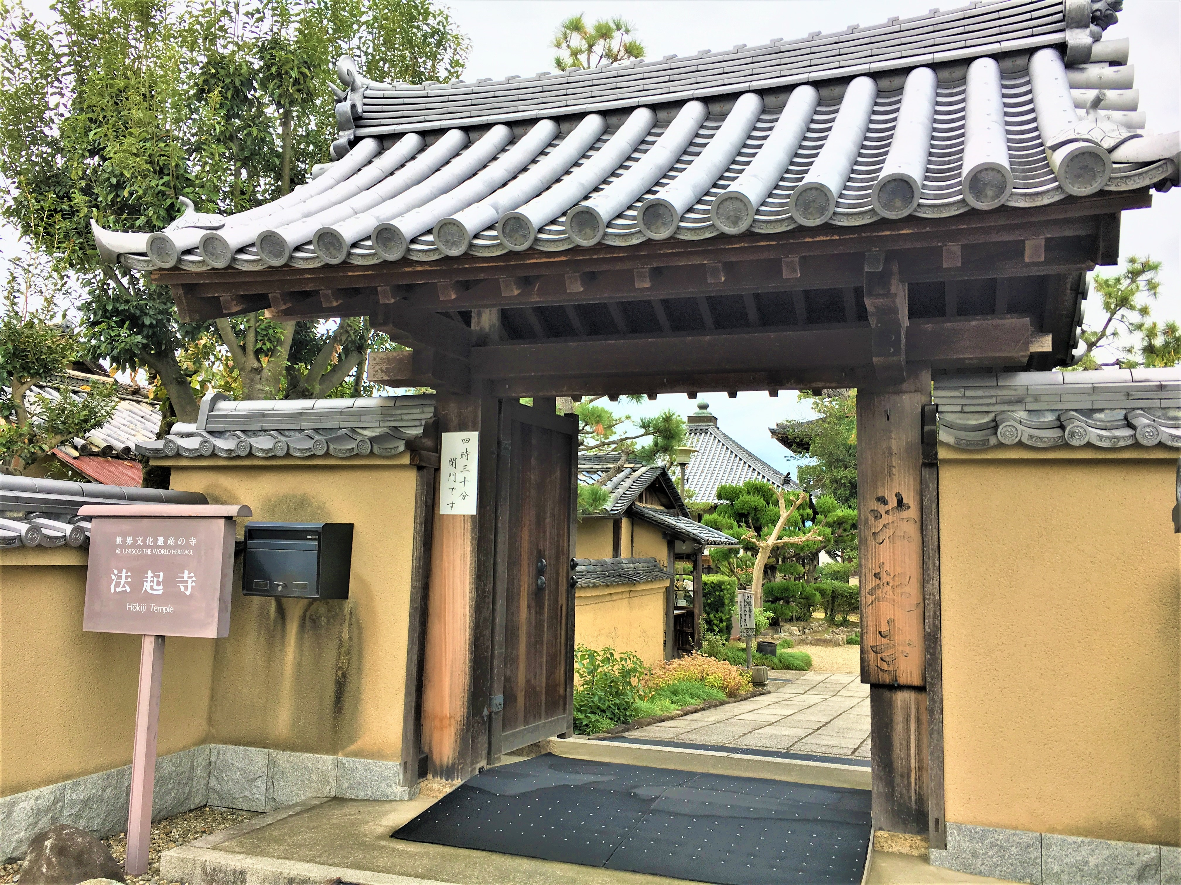 Hokiji Temple gate